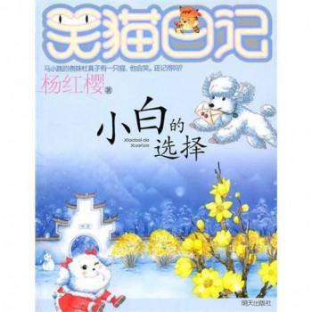 小白的选择/笑猫日记