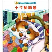 十个甜甜圈/新概念幼儿数学故事绘本