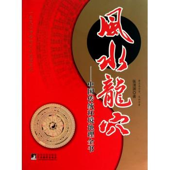 风水龙穴--中国传统环境地理全书