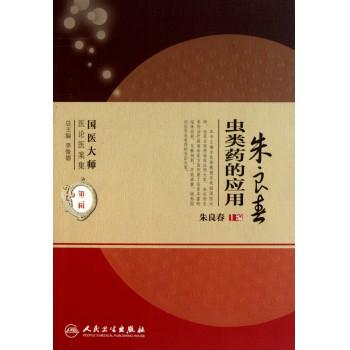 朱良春虫类药的应用/国医大师医论医案集