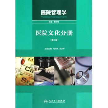 医院管理学(医院文化分册第2版)