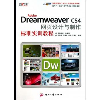 Adobe Dreamweaver CS4网页设计与制作标准实训教程(面向十二五数字艺术设计规划教材)