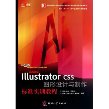 Adobe Illustrator CS5图形设计与制作标准实训教程(全国高职高专印刷与包装类专业教学指导委员会规划统编教材)