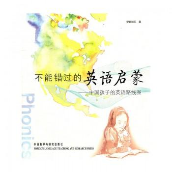 不能错过的英语启蒙--中国孩子的英语路线图