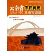 云南省军民两用交通地图册/军民两用分省系列交通地图册