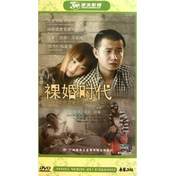 DVD裸婚时代(6碟装)