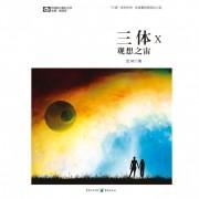 三体X(观想之宙)/中国科幻基石丛书