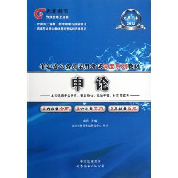 申论(2012浙江省***录用考试深度系列教材)