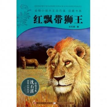 红飘带狮王/动物小说大王沈石溪品藏书系