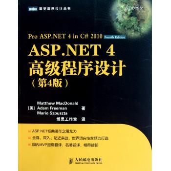 ASP.NET4**程序设计(第4版)/图灵程序设计丛书