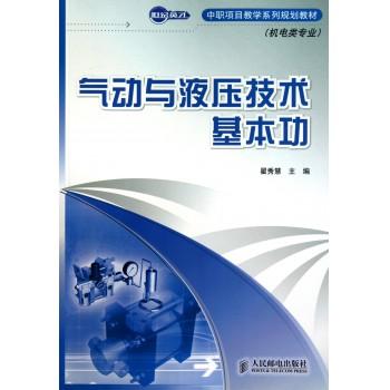 气动与液压技术基本功(机电类专业世纪英才中职项目教学系列规划教材)