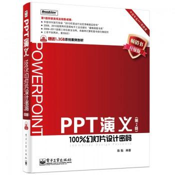 PPT演义(附光盘100%幻灯片设计密码第2版升级版)