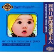 VCD婴幼儿家庭保健不求人(3碟装)