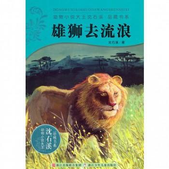 雄狮去流浪/动物小说大王沈石溪品藏书系