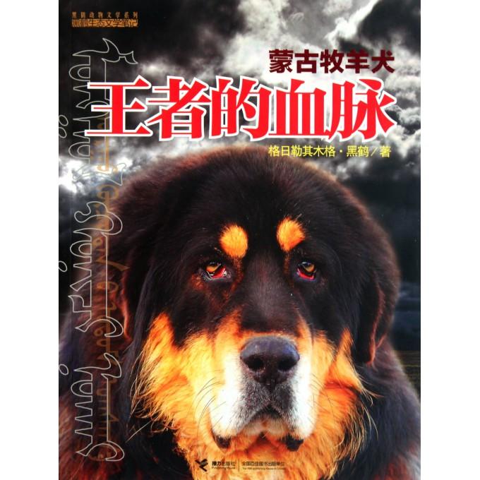 王者的血脉(蒙古牧羊犬)/黑鹤动物文学系列
