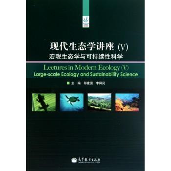现代生态学讲座(Ⅴ宏观生态学与可持续性科学)