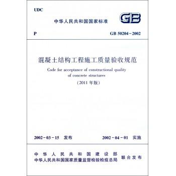混凝土结构工程施工质量验收规范(2011年版GB50204-2002)/中华人民共和国国家标准