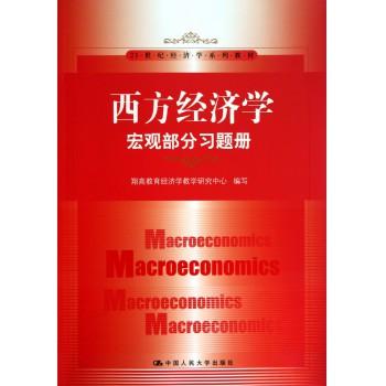 西方经济学(宏观部分习题册21世纪经济学系列教材)