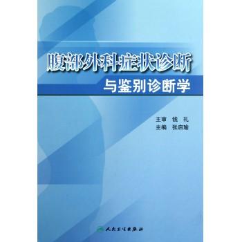 腹部外科症状诊断与鉴别诊断学(精)