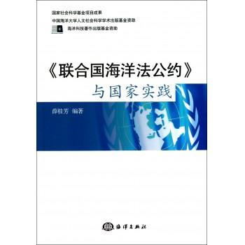 联合国海洋法公约与国家实践