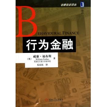 行为金融/金融教材译丛
