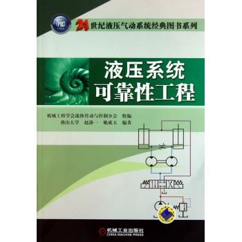 液压系统可靠性工程/21世纪液压气动系统经典图书系列