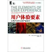 用户体验要素(以用户为中心的产品设计原书第2版全彩印刷)