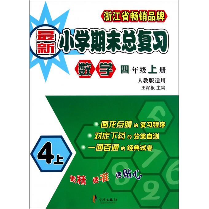 数学(4上人教版适用)/新小学期末总复习