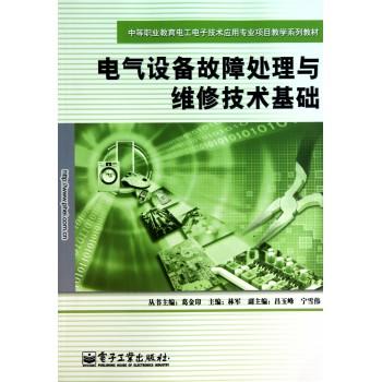 电气设备故障处理与维修技术基础(中等职业教育电工电子技术应用专业项目教学系列教材)