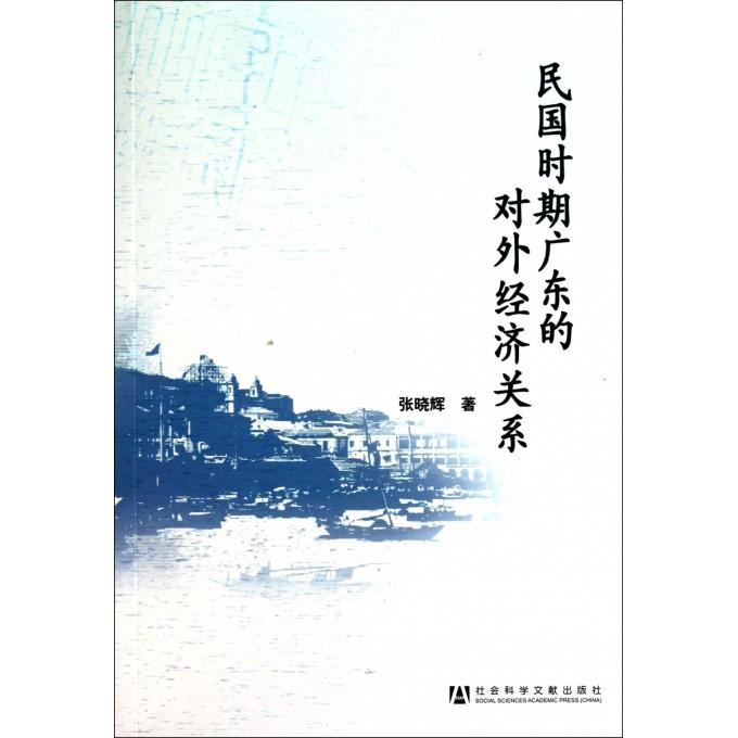 民国的广东经济总量_民国广东地图
