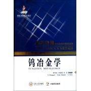 钨冶金学(精)/有色金属理论与技术前沿丛书