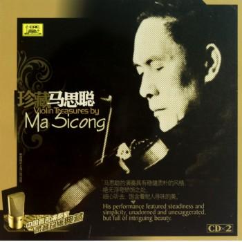 CD珍藏马思聪(2碟装)