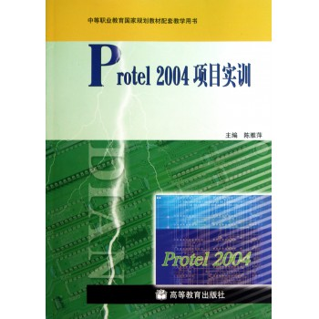 Protel2004项目实训(中等职业教育国家规划教材配套教学用书)