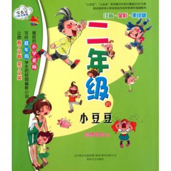 二年级的小豆豆(注音全彩美绘版)/七色狐注音读物