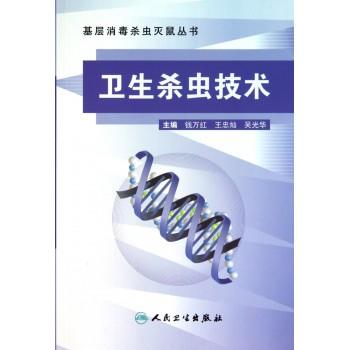 卫生杀虫技术/基层消毒杀虫灭鼠丛书