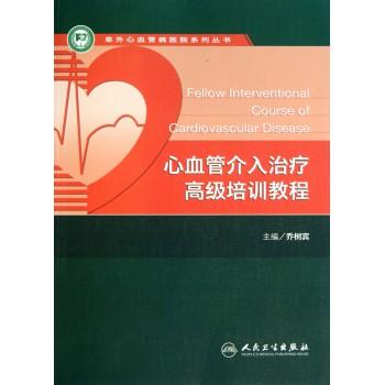 心血管介入治疗**培训教程/阜外心血管病医院系列丛书