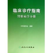 临床诊疗指南(肾脏病学分册)