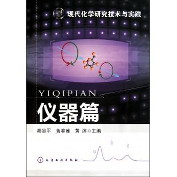 现代化学研究技术与实践(仪器篇)