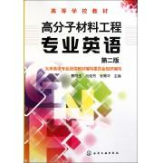 高分子材料工程专业英语(第2版高等学校教材)