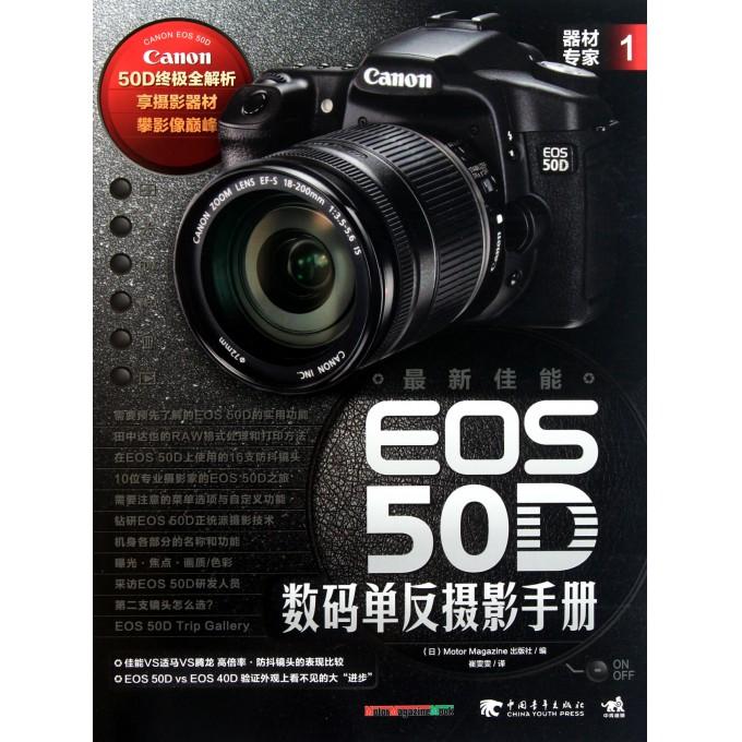 最新佳能EOS50D数码单反摄影手册(器材专家1)