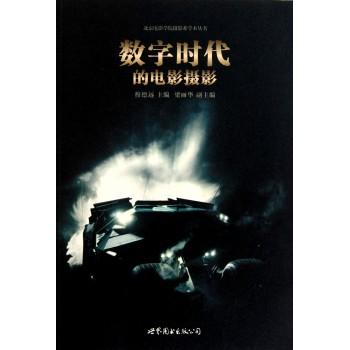 数字时代的电影摄影/北京电影学院摄影系学术丛书