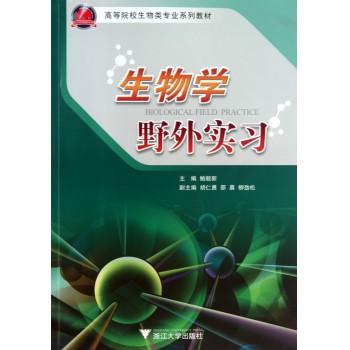 生物学野外实习(高等院校生物类专业系列教材)