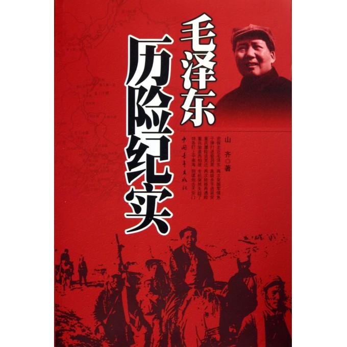 毛泽东历险纪实