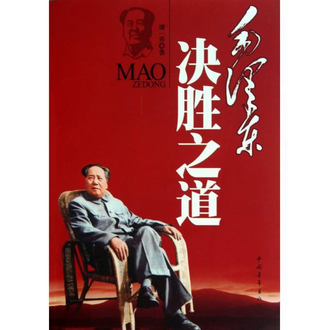 毛泽东决胜之道