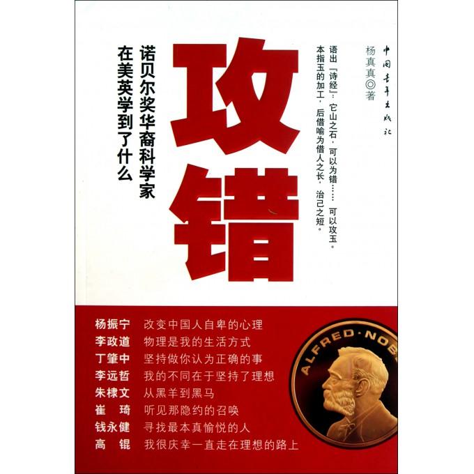 攻错(诺贝尔奖华裔科学家在美英学到了什么)