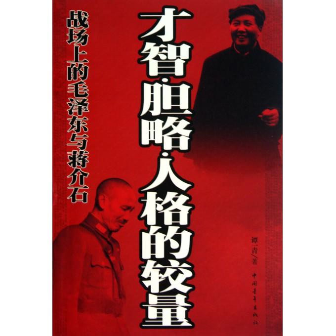 才智胆略人格的较量(战场上的毛泽东与蒋介石)