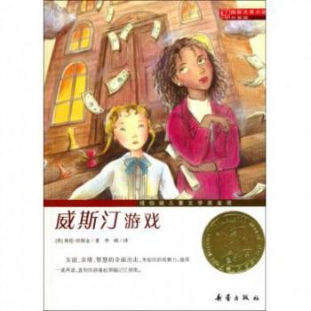 威斯汀游戏(升级版)/国际大奖小说