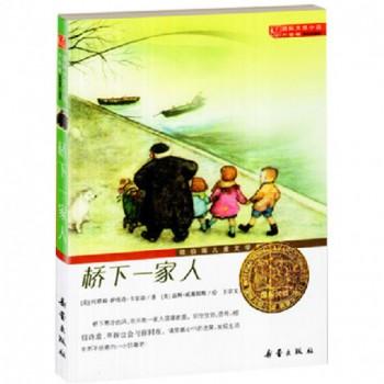 桥下一家人(升级版)/国际大奖小说