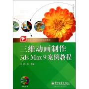 三维动画制作3ds Max9案例教程(附光盘职业教育课程改革系列教材)