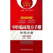 中医临床处方手册(外科分册)/中医临床红宝书
